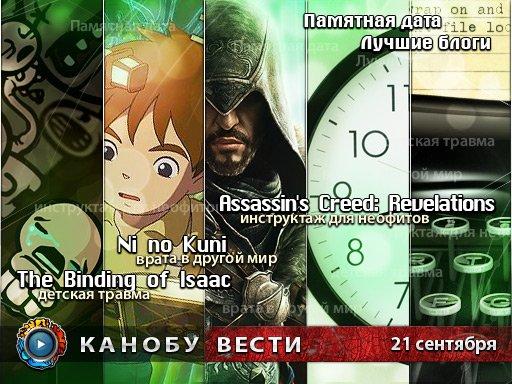 Канобу-вести (21.09.2011)