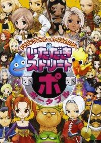 Обложка Dragon Quest & Final Fantasy in Itadaki Street Portable