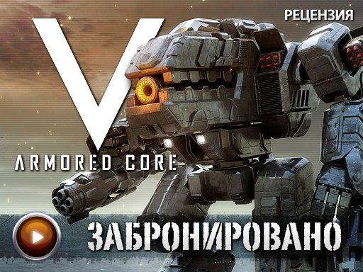 Armored Core V. Видеорецензия