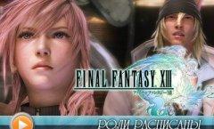 Final Fantasy XIII. Видеопревью