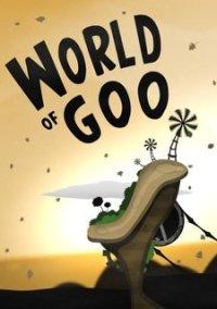 Обложка World of Goo