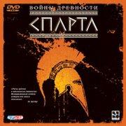 Обложка Войны древности: Спарта