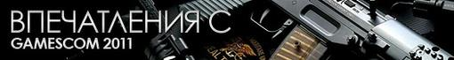GamesCom 2011. Впечатления. Ace Combat: Assault Horizon