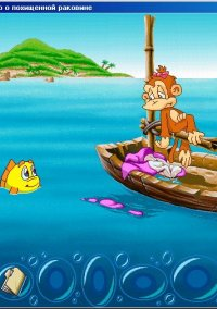 Обложка Freddi Fish 3: The Case of the Stolen Conch Shell