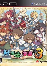 Обложка Ken to Mahou to Gakuen Mono. 3