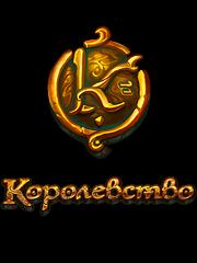 Обложка Королевство