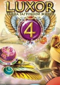 Обложка Луксор 4. Тайна загробной жизни