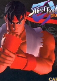Обложка Street Fighter EX Plus Alpha