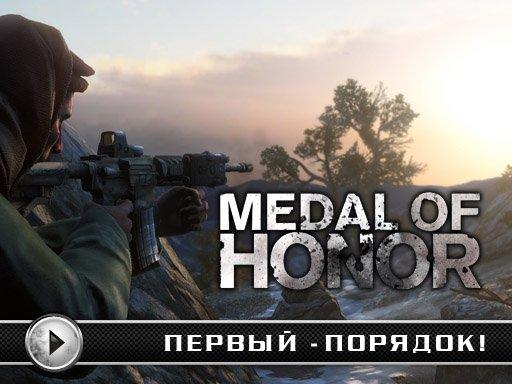 Medal of Honor. Геймплей