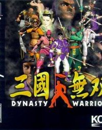 Обложка Dynasty Warriors