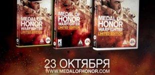 Medal of Honor: Warfighter. Видео #3