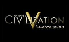 Sid Meier's Civilization V. Видеорецензия.
