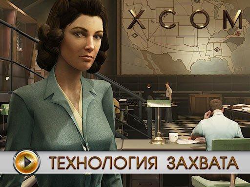 XCOM. Видеопревью