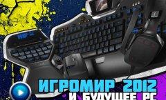 Игромир 2012. Мнение MicroXperts