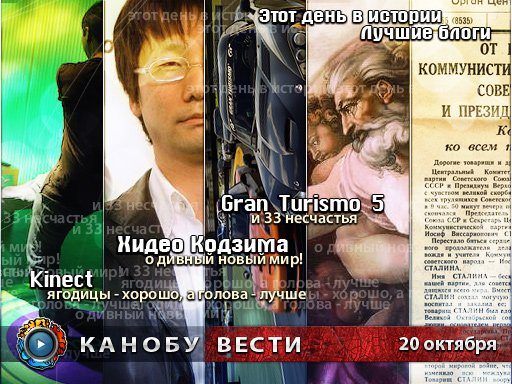 Канобу-вести (20.10.2010)