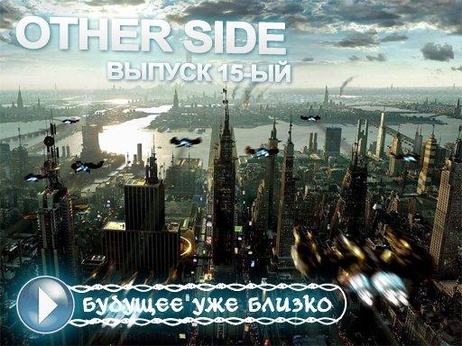 Other Side. Выпуск 15