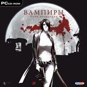 Обложка Vampire Hunters