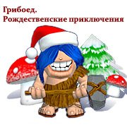 Обложка Грибоед. Рождественские приключения