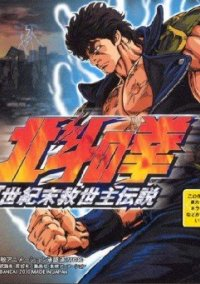 Обложка Hokuto No Ken (Fist of the North Star)