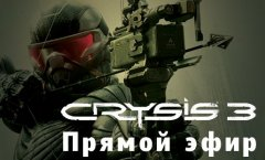 Трансляция Crysis 3: Beta Multiplayer. ЗАПИСЬ ЭФИРА
