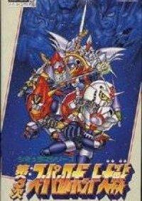 Обложка Dai-3-Ji Super Robot Taisen