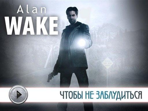 Alan Wake. Видеосоветы и подсказки