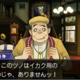 Скриншот Phoenix Wright: Ace Attorney - Dual Destinies