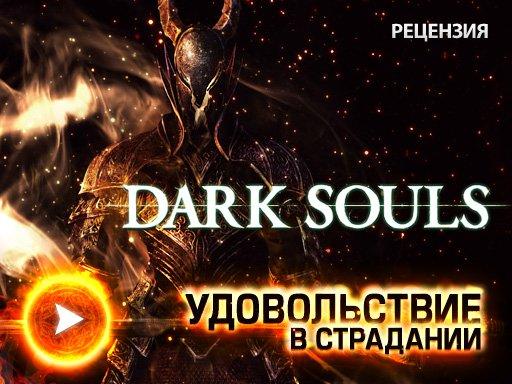Dark Souls. Видеорецензия. Удовольствие в страдании