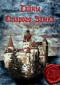 Обложка Тайны старого замка