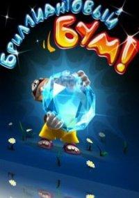 Бриллиантовый Бум – фото обложки игры