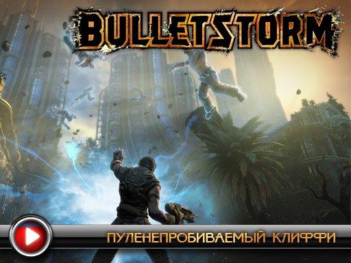 Bulletstorm. Геймплей с комментариями