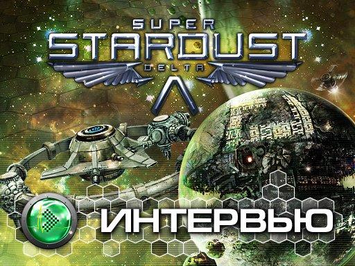 Super Stardust Delta. Интервью