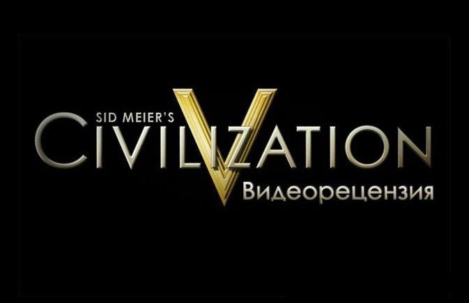 Sid Meier's Civilization V. Видеорецензия.