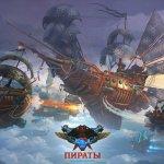 Скриншот Пираты: Штурм небес – Изображение 9