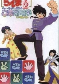 Обложка Ranma ½: Rock-Scissors-Puzzle