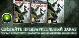Crysis 3. Видео #11
