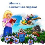 Обложка Маша 2. Сказочная страна