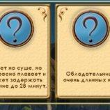 Скриншот Мир Загадок. Животные – Изображение 1