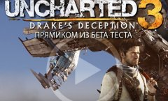 PlayStation Show: Прямиком Из Бета-Теста Uncharted 3