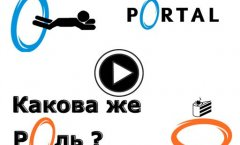 Portal : Какова же роль ? (2 часть)