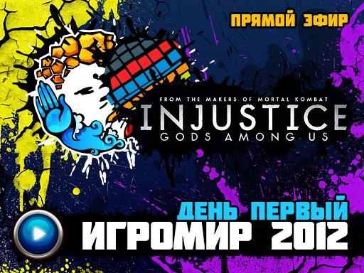Игромир 2012. День 1. Injustice: Gods Among Us