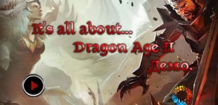 Dragon Age 2. Видео #10