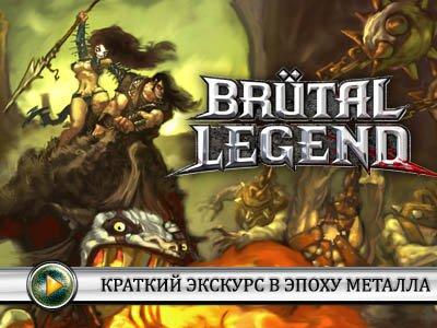 Brutal Legend. Видеосоветы и подсказки