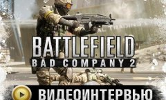 Battlefield: Bad Company 2. Видеоинтервью