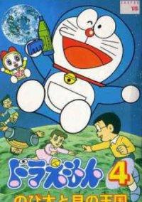 Обложка Doraemon 4: Nobita to Tsuki no Ōkoku