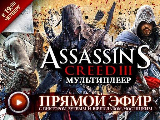 Прямая трансляция - Assassin's Creed 3. Мультиплеер