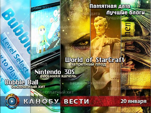 Канобу-вести (20.01.2011)