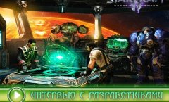 StarCraft 2: Heart of the Swarm. Видеоинтервью