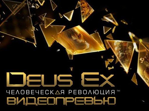 Deus Ex: Human Revolution. Видеопревью