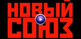 Новый Союз. Видео #3